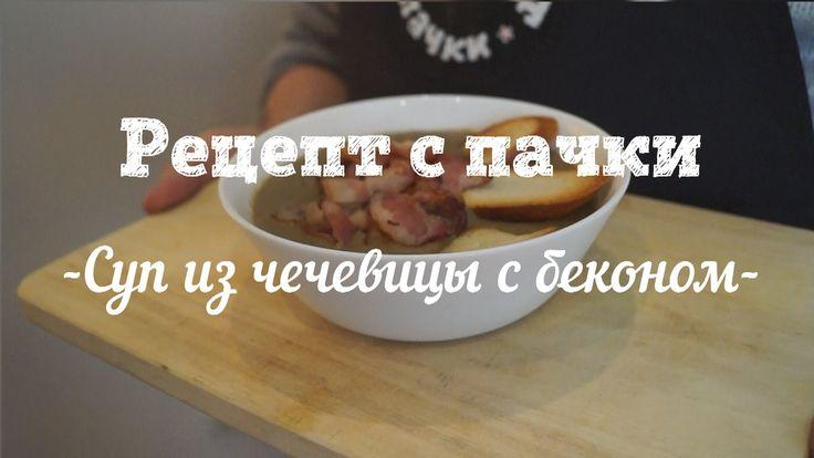 Рецепт с пачки # 21  Суп пюре из чечевицы с беконом