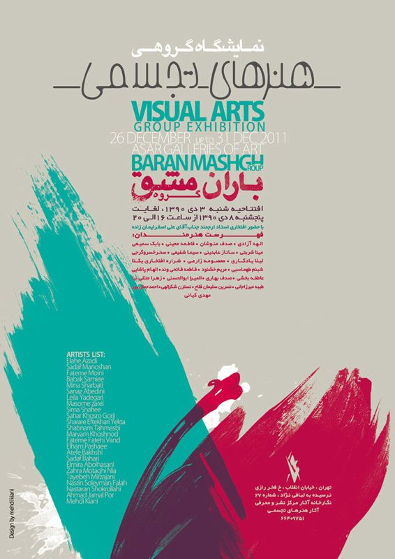 poster group exhibition barane mashgh on Behance