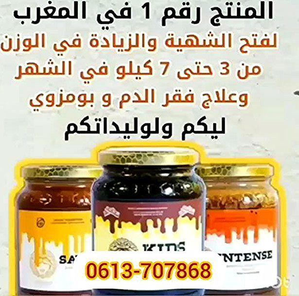 Nutriana Bio للطلب واتساب 0613707868 التوصيل مجاني لجل المدن المغربية نتا رياضي وكاتبحث على بروتين طبيعي لي مايسبب ليك حتى Nutrition Food Sate