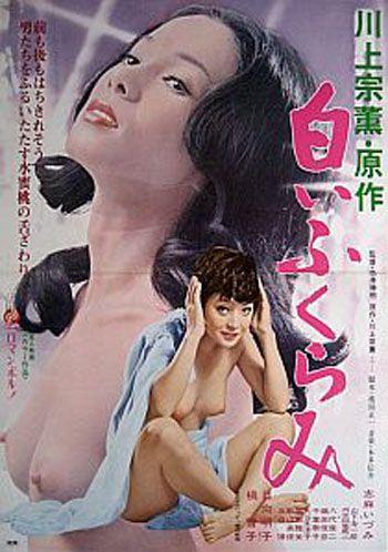 川上宗薫・原作 白いふくらみ | Roman Porno (日活ロマンポルノ)