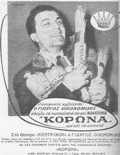 CORONA PASTA, vintage greek ad. Ο Οικονομίδης διαφημίζει μακαρόνια.