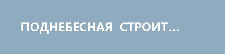 ПОДНЕБЕСНАЯ СТРОИТ ФЛОТ http://rusdozor.ru/2017/05/03/podnebesnaya-stroit-flot/  Все знают, что сейчас китайский военный флот имеет один действующий авианосец «Ляонин», бывший советский «Варяг», аналогичный русскому «Адмиралу Кузнецову». Также все знают, что недавно китайцы спустили на воду еще один такой же авианосец, но уже полностью китайской разработки. Китайский военный ...