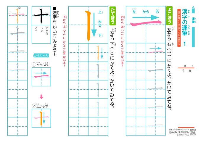 小学1年生 漢字の運筆・書き順の決まり 練習プリント|ちびむすドリル【小学生】