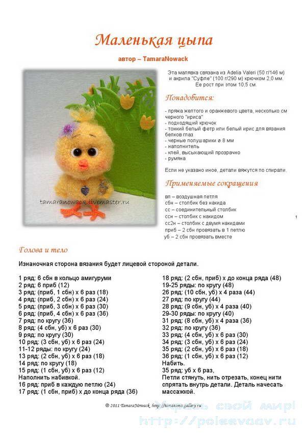 Вязание крючком игрушки схемы и описание фото