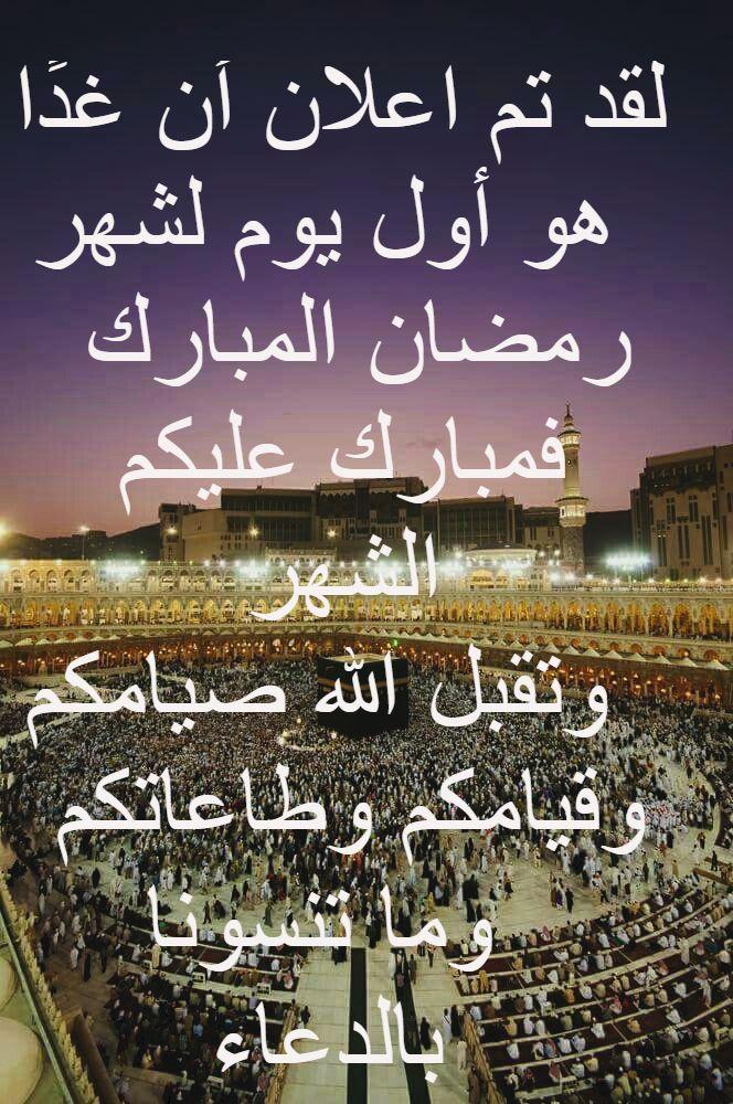 رمضان مبارك Movie Posters Poster Movies