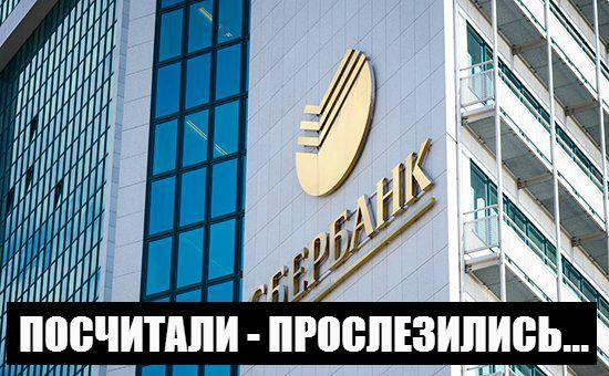 Сбербанк посчитал потери от повышения ключевой ставки ЦБ | Банки, кредиты, заемщики