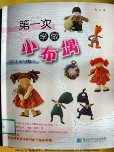Így vicces babák (Dolls II) -. A játékok és babák - magazinok kézimunka - Ország kézműves
