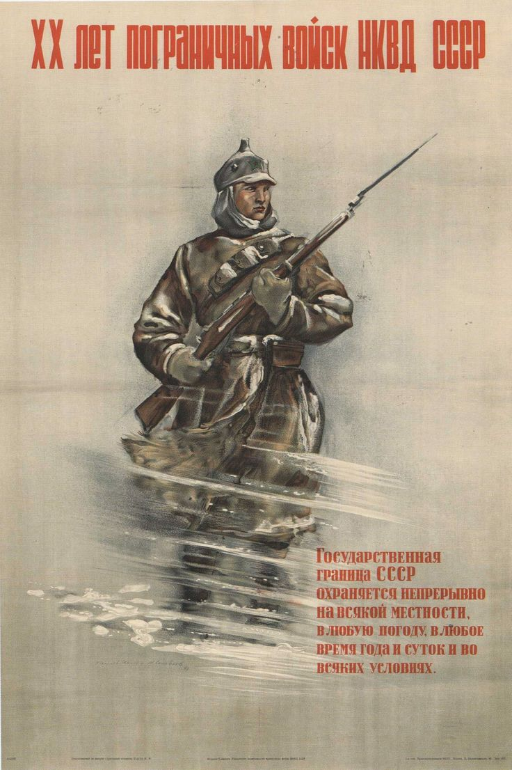 Twentieth Anniversary of the NKVD border troops the U.R.S.S. Borders U.R.S.S. are continuously protected in any terrain, in all weather and at all stations, at all hours of the day and in all conditions.