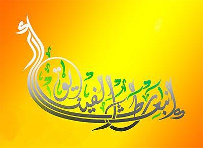 Arabic Calligraphy - The Resurrection of the Phoenix