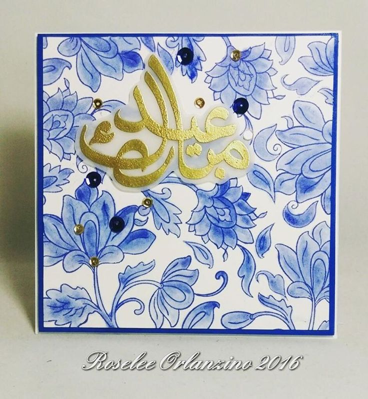 61 best altenew eid and ramadan greetings images on pinterest altenew persian motifs altenew eid greetings roselee rorlanzino on instagram day m4hsunfo