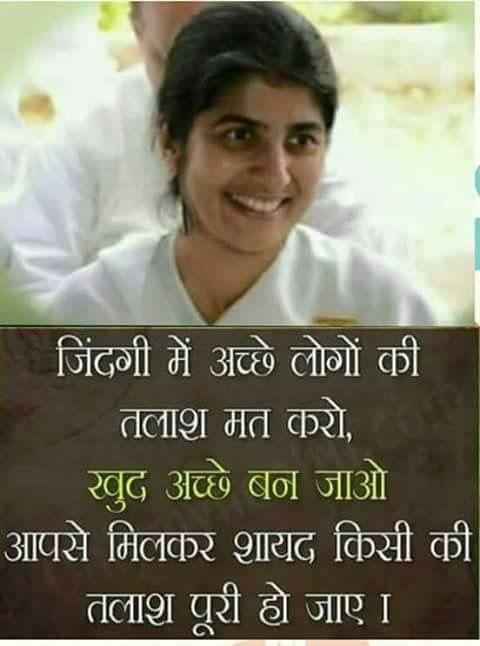 Bk Sister Shivani Quotes In Hindi: 890 Best SHIVANI QUOTES Images On Pinterest