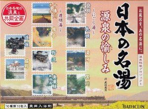 10 Pack Bath Salts of Famous Best 10 Japanese Hot Spring (Japan Import) by Bath Clean Company. $20.00. Hot Spring(Onsen) Bath Solts of Best 10 famous towns. Pleasure of careful selection. The hot spring and corporate planning of every place were carried out, the field survey of history, and culture and a scene was carried out, and the color and scent of hot water expressed the emotion of the hot-springs resort.  Muddiness 1.Noboribetsu Karurusu-onsen(Hokkaido prefe...