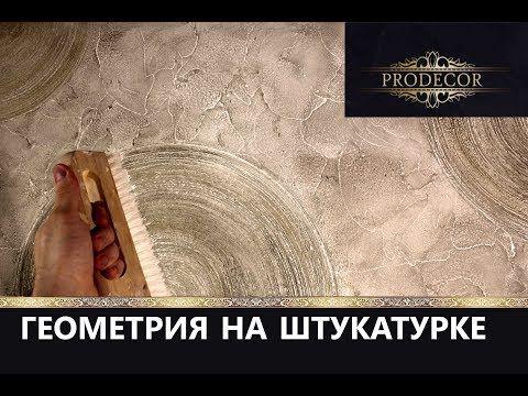 Декоративная штукатурка - ЛОФТовая с узором. Decorazza Sollievo - YouTube