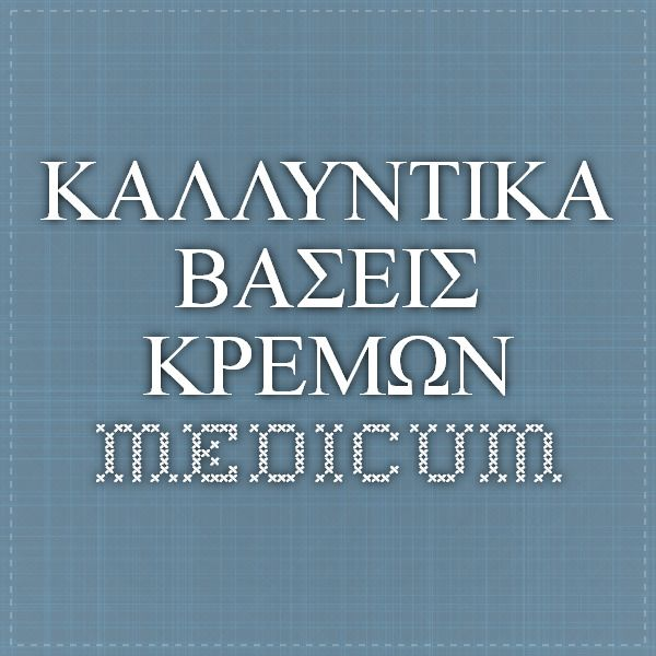 ΚΑΛΛΥΝΤΙΚΑ - ΒΑΣΕΙΣ ΚΡΕΜΩΝ - MEDICUM