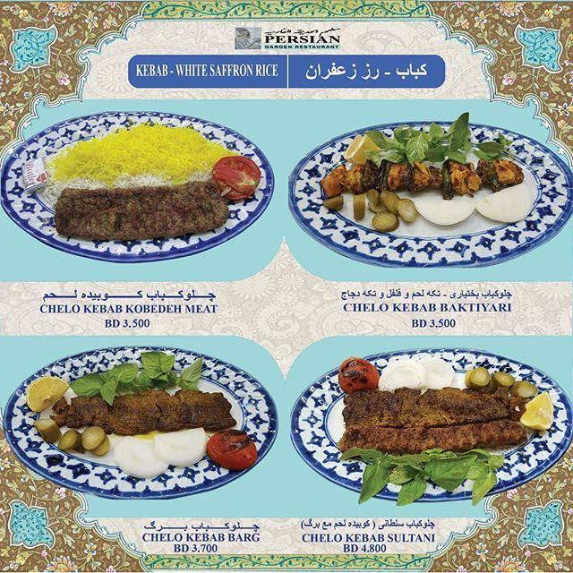 مطعم الحديقه الفارسيه Persian Gardens Restaurant الموقع مجمع العالي الطابق 2 قسم المطاعم فطور غذاء العشاء من 8a Chelo Kebab Kebab Saffron Rice