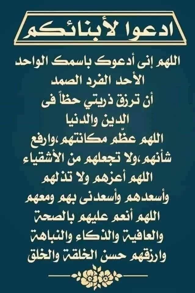 آمين يا رب العالمين وجميع ابناء المسلمين Quran Quotes Love Islamic Inspirational Quotes Islamic Phrases