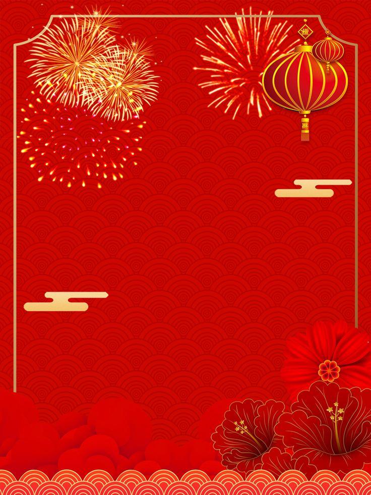 Auspicious Chinese New Year Festive Background ในปี 2020