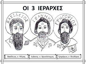 Οι τρεις Ιεραρχες