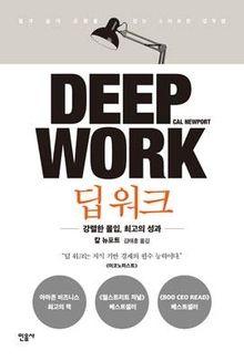 """[새책] '딥 워크'…""""빌 게이츠가 '생각 주간'을 갖는 이유는? 강력한 몰입이 최고의 성과를 만든다"""""""