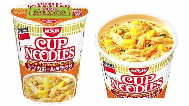 出典:http://mery.jp 爆発的人気を博したトムヤムクンヌードルはやっとブームが落ち着いたようで、ほかのインスタント麺と一緒に店頭に並ぶようになりました。その日清カップヌードルエスニックシリーズから待望の新味が登場です! その名も「シンガポール風ラクサ」。ラクサっていったいなに? この聞きなれない名前からは味の想像が全くできない……。予備知識をもっていざ、スーパーへ! シンガポールから上陸? 出典:https://www.rankingshare.jp 世界各国で広く愛されている日清カップヌードル。各国でさまざまな商品が売られていて、シンガポールではもともとラクサ味があったのだそう。 シンガポールから日本へ上陸したとも言えそうですが、そのお味はおそらく日本向けにアレンジが加わっているはず。 スープはココナッツとエビ 出典:http://anannews.jp ラクサのスープはココナッツミルクでつくります。ブイヨンは主にエビを含む魚介類で、肉は一般的に用いられません。…