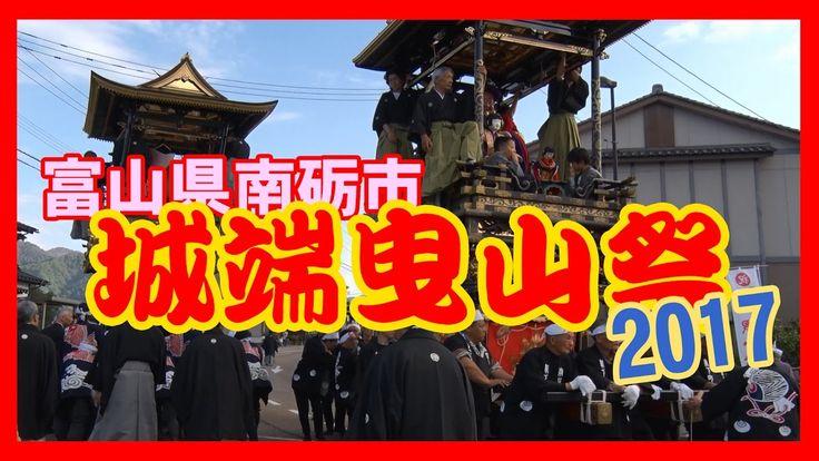 【散策物語】城端曳山祭 2017 ~富山県南砺市~