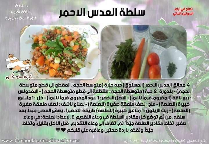 سلطه عدس احمر Healthy Snacks Healthy Recipes Healthy