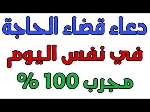 اقرأ دعاء قضاء الحاجة ثم اطلب من الله ماتريد ودعائك مستجاب بأمر الله Youtube Words Islamic Quotes Youtube