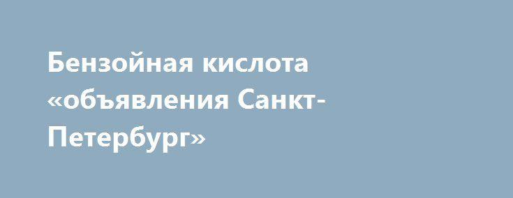 Бензойная кислота «объявления Санкт-Петербург» http://www.pogruzimvse.ru/doska2/?adv_id=9074 ФГУП «СКТБ «Технолог» на постоянной основе осуществляет поставки на рынках РФ и СНГ следующей продукции: Бензойная кислота. Бензойная кислота Е210 (benzoic acid; кислота бензойная, бензолкарбоновая кислота, пищевой консервант Е210) – искусственный консервант, используемый для производства продуктов питания.    CAS: 65-85-0.    Молекулярная формула: C6H5COOH.    Белое кристаллическое вещество…