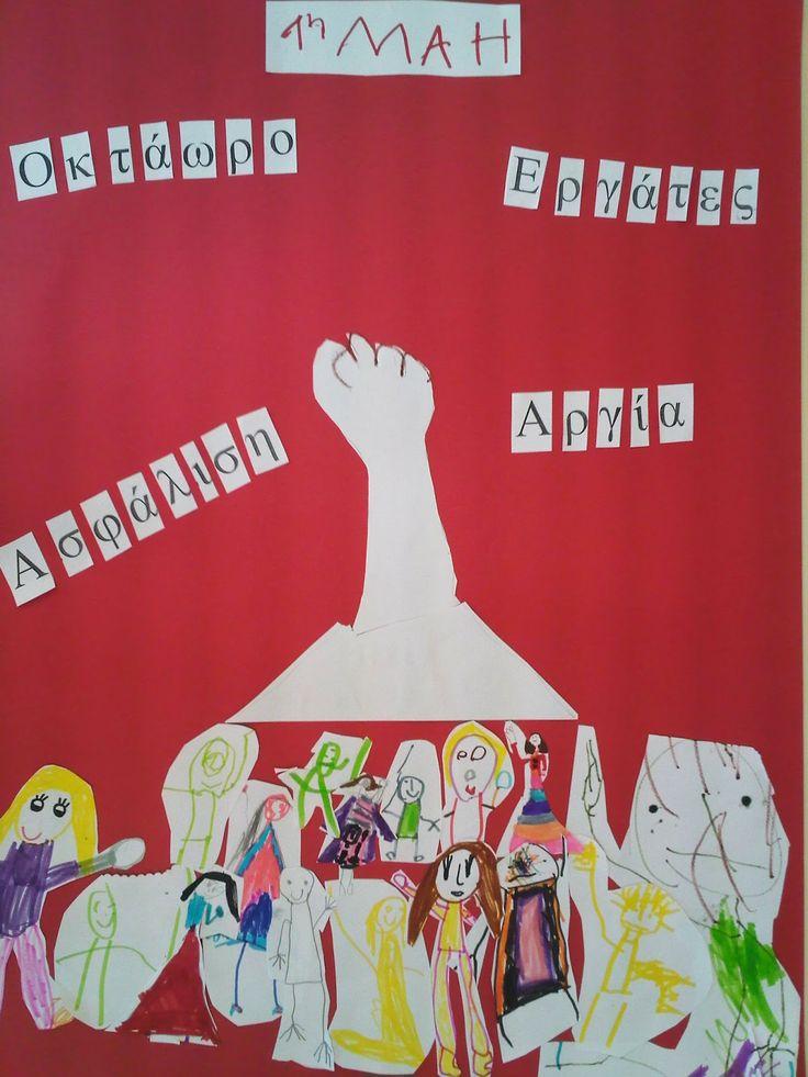 Νηπιαγωγείο με Φαντασία: Δραστηριότητες για την Εργατική Πρωτομαγιά