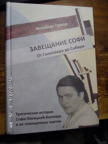 161005_книжка про Софи.JPG