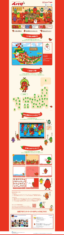 http://www.hotpepper.jp/character/?vos=cphppdiscap0120321018
