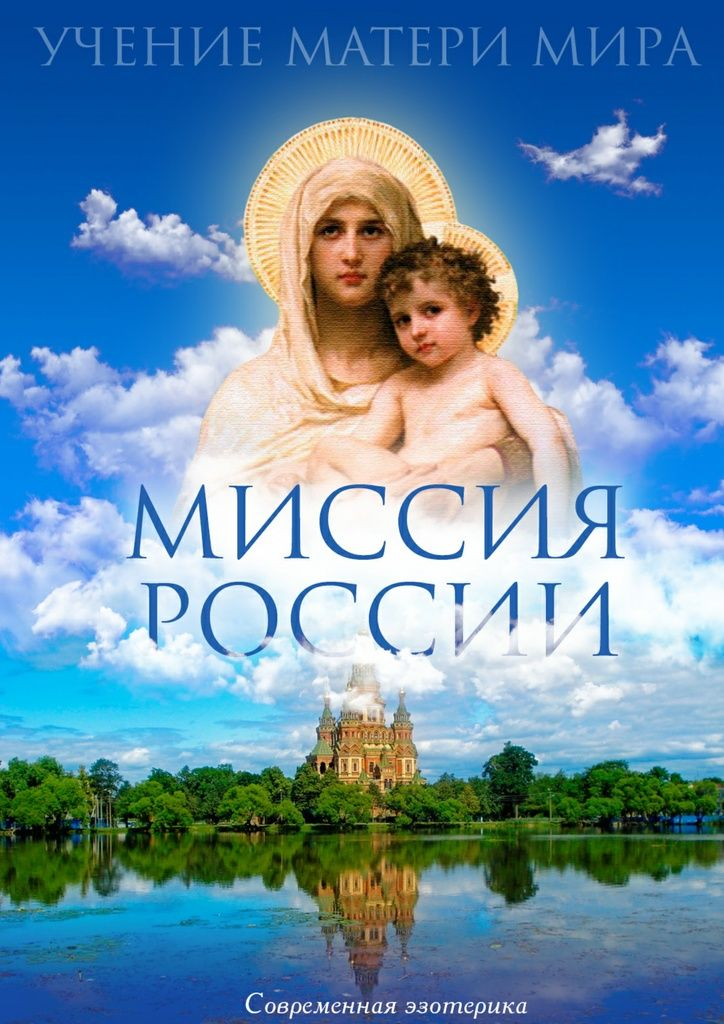 Миссия России - — Ridero