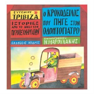 """""""Ο κροκόδειλος που πήγε στον οδοντογιατρό"""" του Ευγένιου Τριβιζά! Περισσότερα βιβλία του Ευγένιου Τριβιζά στο http://www.shopigen.com/bookworm"""
