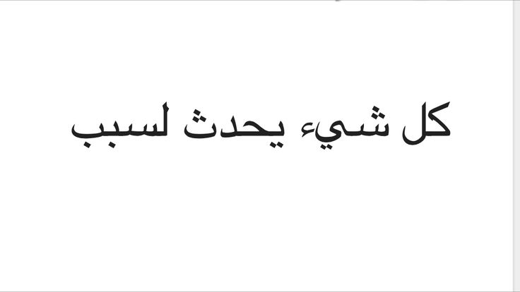 """""""Everything Happens For A Reason"""" in Arabic 