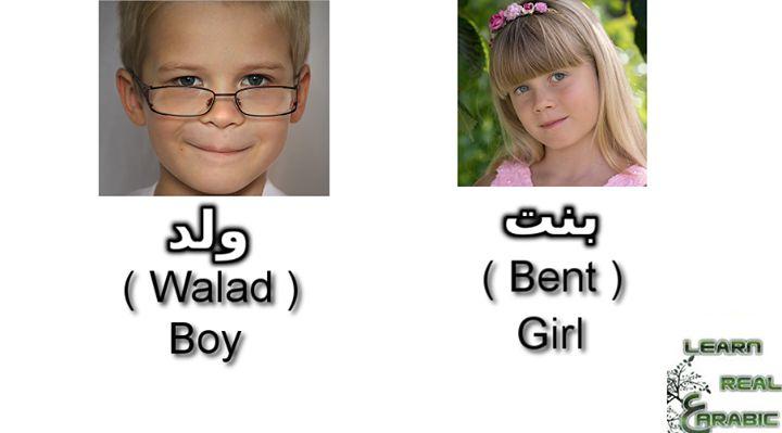 a Girl  بنت  ( Bent ) A boy  ولد   ( Walad ) - http://ift.tt/1HQJd81