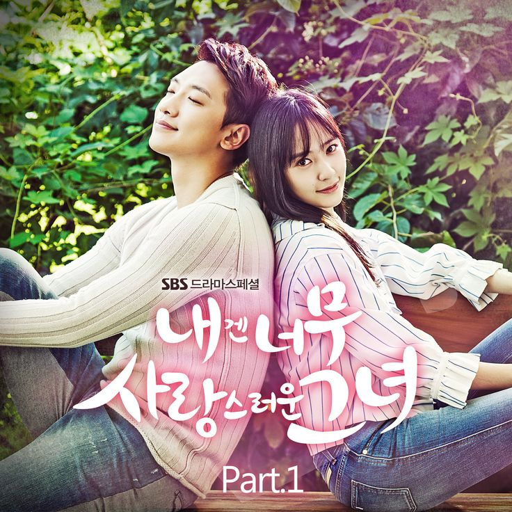 Download [Single] Loco, Mamamoo My Lovely Girl OST Part