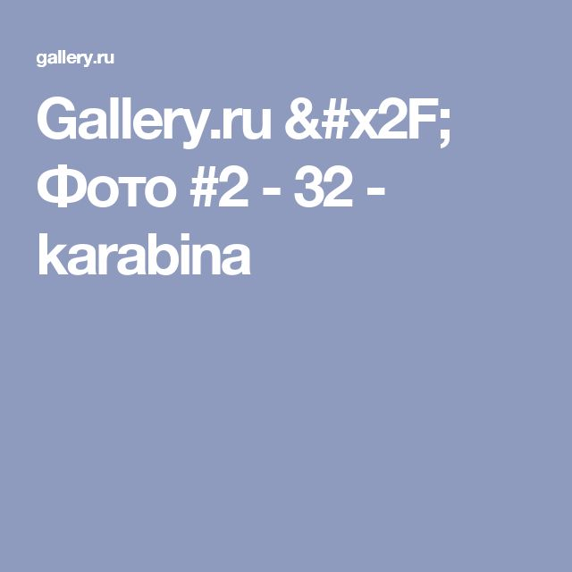 Gallery.ru / Фото #2 - 32 - karabina