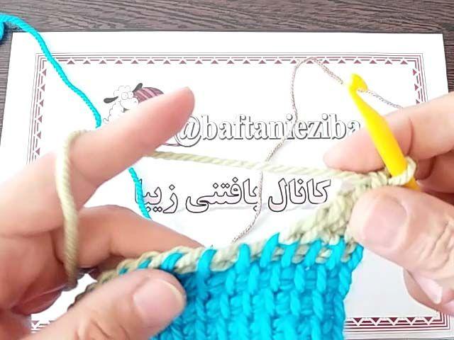 گرد بافی تونسی برای بافت اسکاج دستگیره و زیرقابلمه ای Crochet