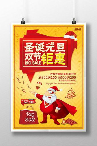 christmas new year s day double festival holiday promotion poster