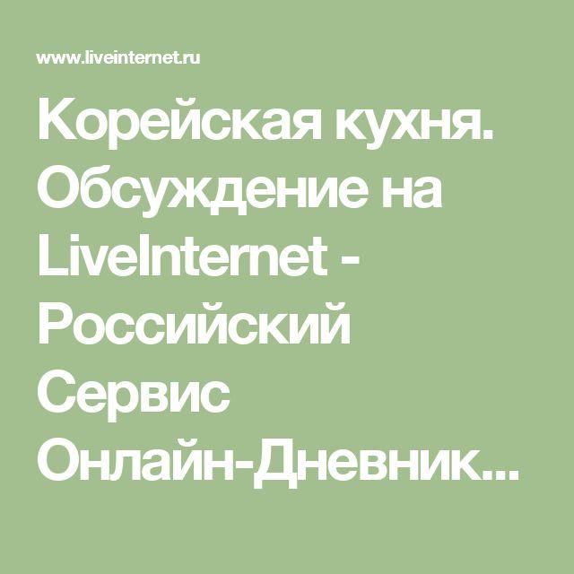 Корейская кухня. Обсуждение на LiveInternet - Российский Сервис Онлайн-Дневников