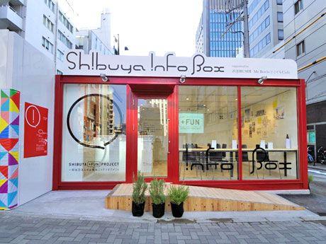 渋谷駅新南口近くに再開発情報発信拠点 カフェ空間で未来像紹介
