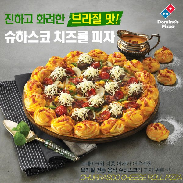 This Domino's South Korea Pizza Celebrates the World Cup and Brazil #pizzas trendhunter.com