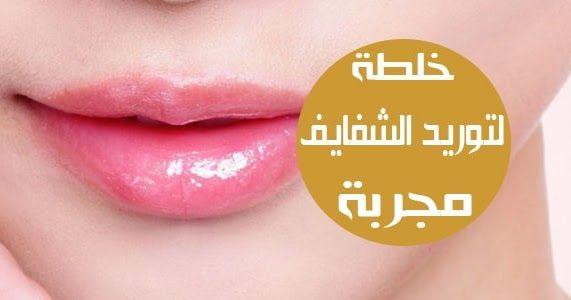 تعتبر الشفايف من اكثر المناطق البارزة في الجسم لأنك تتحدث من خلال فمك وتستخدم الشفاه لإجراء مؤثرات صوتية مختلفة الشفاه الجميلة الناعمة مرغوبة من قبل النساء في