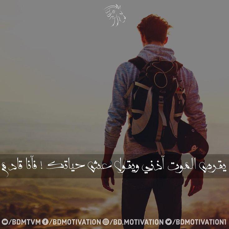 "3 Likes, 1 Comments - BDM (@bd.motivation) on Instagram: ""#bdmotivation #bdm #motivation #motivationalquotes #تحفيز #قلب_أسد"""