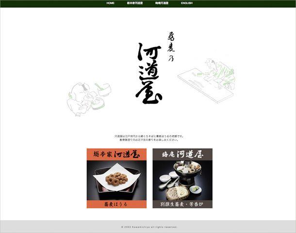 【WEB】総本家河道屋ウェブサイト