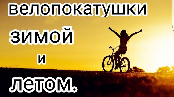 велопокатушки зимой и летом на велосипеде с мотором.