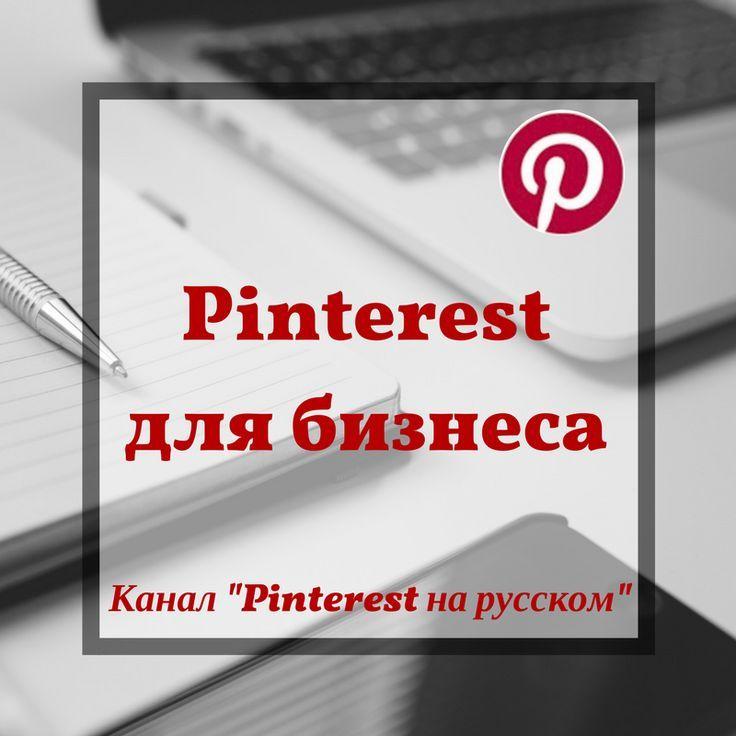 #бизнес и #pinterest: какие ниши и возможности есть для продаж и трафика #pinterestнарусском полезные #советы на русском языке