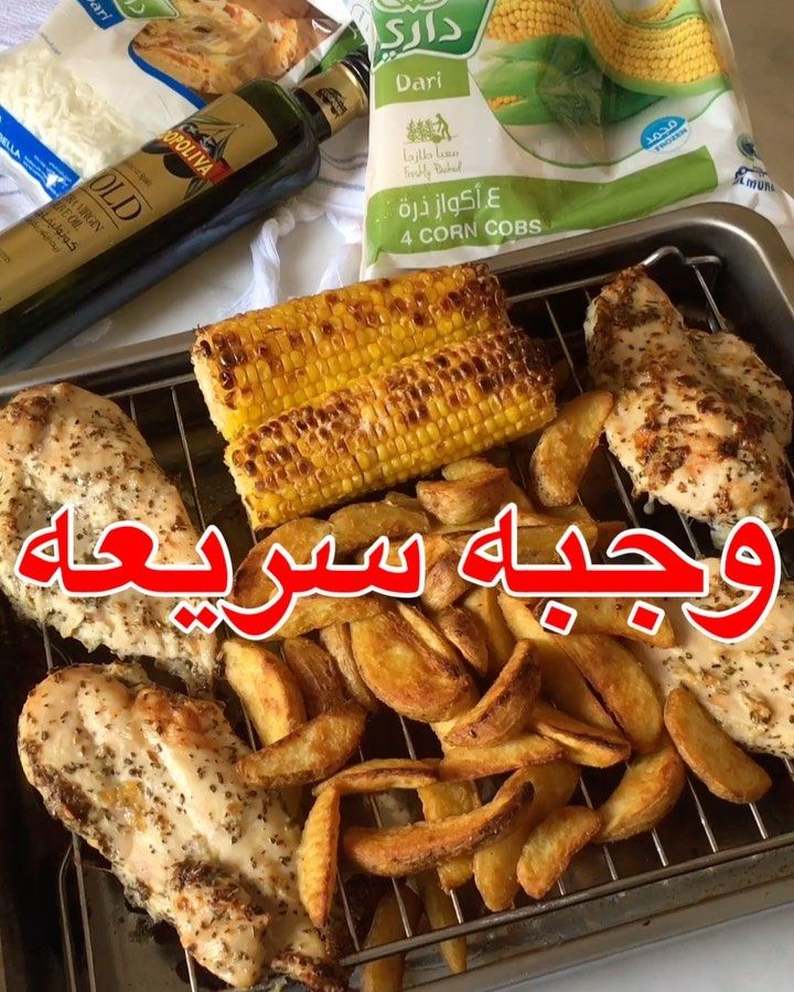 توست دجاج مشوي جبنه موزاريلا In 2020 Recipes Food Corn On Cob