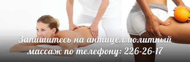 http://happiness-kzn.ru/anticellulitniy-massazh/  Каждая женщина хочет выглядеть привлекательно, не смотря на свой возраст, статус и семейное положение. 90% женщин, к сожалению, страдают от целлюлита, который мешает им выглядеть так, как бы им хотелось. Самым эффективным на сегодняшний день средством лечения и предупреждения целлюлита является антицеллюлитный массаж.  Антицеллюлитный массаж  – это комплекс мер, направленных на избавление вас от этого неэстетичного недуга.  Действие…
