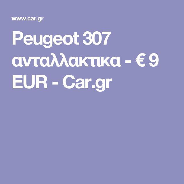 Peugeot 307 ανταλλακτικα - € 9 EUR - Car.gr
